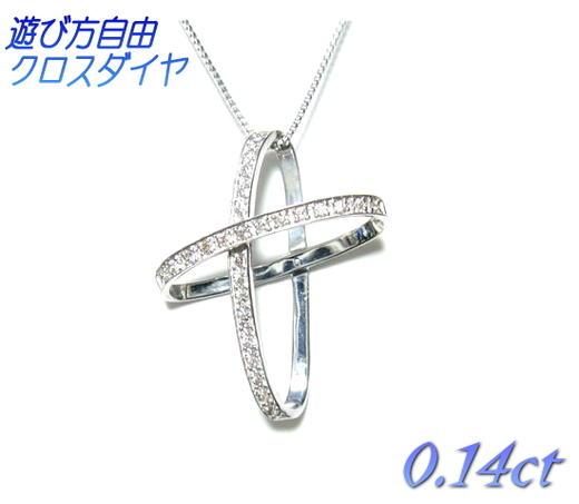 【予約】【大きいバチカン】遊び方いろいろ立体十字架クロス計0.14ctダイヤモンドペンダントトップ