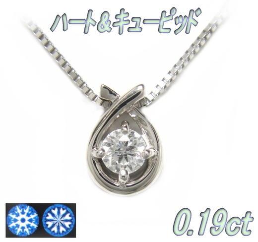 【ハート&キューピッド】プレゼントに!輝き重視の一粒4爪Pt0.19ctダイヤモンドネックレス