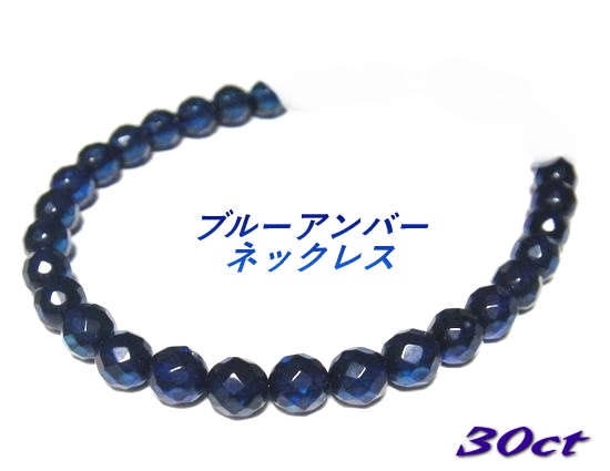 【復活】New透明感ある青い琥珀♪SV約計30ctバルティックブルーアンバーネックレス【トリート】