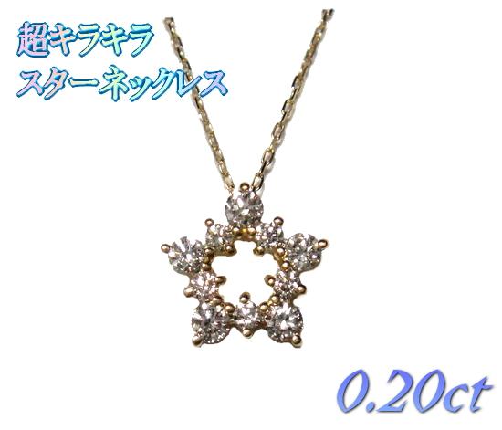 K18超星輝くスターデザイン計0.20ctUPダイヤモンドネックレス【ネコポス送料無料】