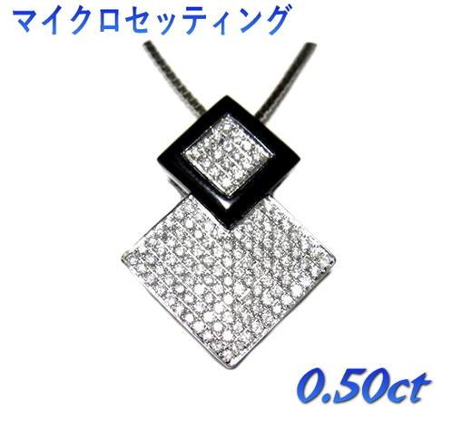 【限定特価】【マイクロセッティング】◇コントラストパヴェ計0.50ctダイヤペンダント&オニキストップ