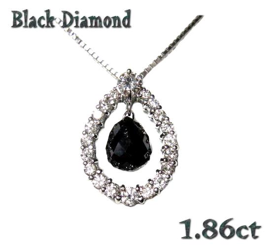 【ドロップローズカット】ダイヤも綺麗!揺れ動く計2.38ctUPブラックダイヤ&ダイヤペンダントトップ
