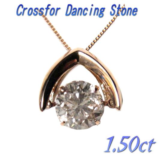 【限定】【ソーティング付き】【Crossfor Dancing Stone】1超大粒キラッと輝く一粒K!8PG計1.50ctUPファンシーブラウンダイヤモンドネックレス【ダンシングストーン,トゥインクルセッティング,TWINKLE】 【約1.5カラット,FANCYBROWN,I1】