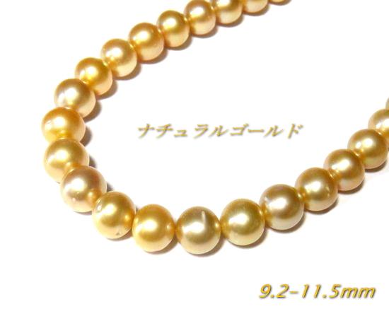 【限定1個】茶金よりナチュラルゴールドカラー南洋真珠セミラウンド約9.2mm-11.5mmパールネックレス【白蝶貝,ゴールデン】【43ピース】【R】