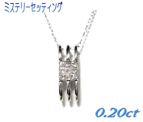 【ミステリーセッティング】パヴェ9石計0.20ctダイヤネックレス