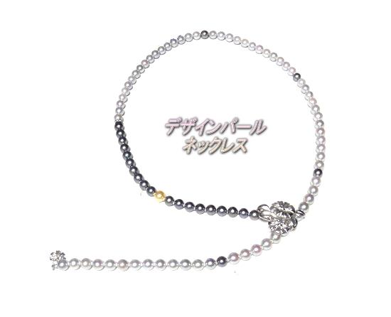 【限定2個】シルバーデザイン Y字ロング アコヤ本真珠6.0mm-7.0mmカラーパールネックレス【6月の誕生石,あこや真珠,和珠,本真珠】【送料無料】