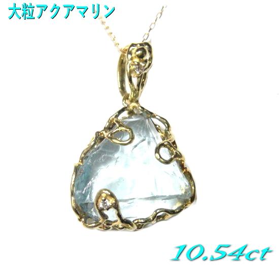 【限定】【シール鑑別付き】原石いかした大粒デザインK18YG 10.54ctアクアマリン&ダイヤネペンダントトップ