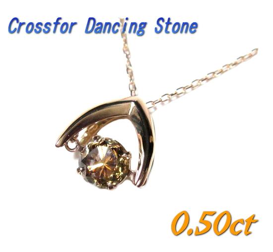 【限定】【スーパーSAIL便乗】【Crossfor Dancing Stone】選ぶ!大粒ラウンド0.50ctUPブラウンダイヤモンドネックレス【ダンシングストーン,トゥインクルセッティング,TWINKLE】