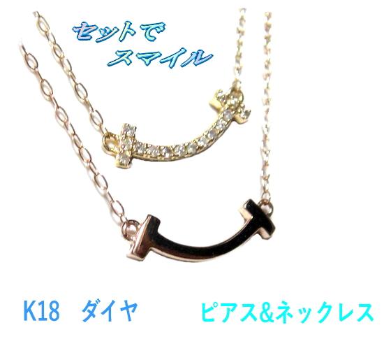 【2種類ピアス、ネックレスセット】K18&ダイヤモンド!リバーシブルスマイルトータル計0.15ctダイヤモンドネックレス&ピアス【にこちゃん,ニコちゃん,ニコニコ,Tスマイル】