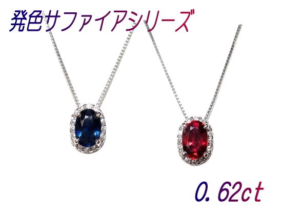 【限定】発色最強小さい取り巻きオーバルPt0.62ctUPブルーorオレンジサファイア&ダイヤモンドネックレス