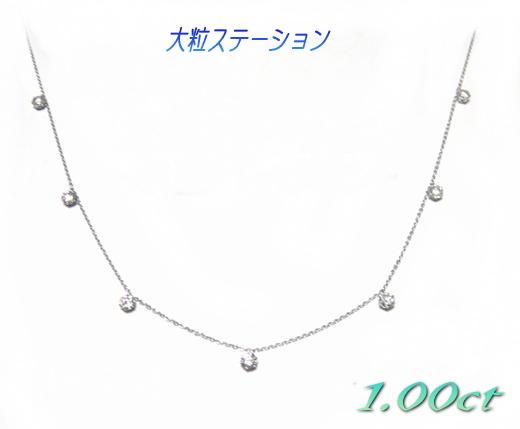 【予約】【小豆】プレミアムステーションデコルテアレンジ!Pt計1.00ctダイヤモンドネックレス