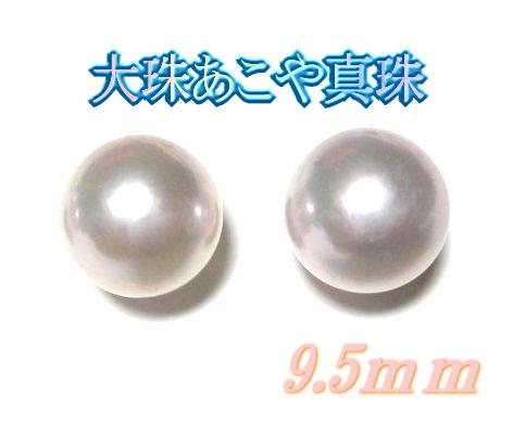【6月の誕生石】大珠でキレイめ!あこや貝本真珠K14WG9.5-10.0mmアコヤパールピアス【ポイアプ】【smtb-TK】【あこや真珠,和珠,本真珠】【ネコポス送料無料】