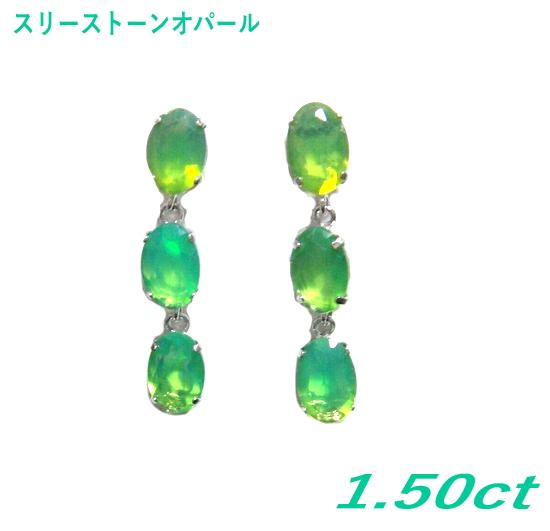 スリーストーンマルチカラーオーバルカット計1.50ctオパールピアス【送料無料】