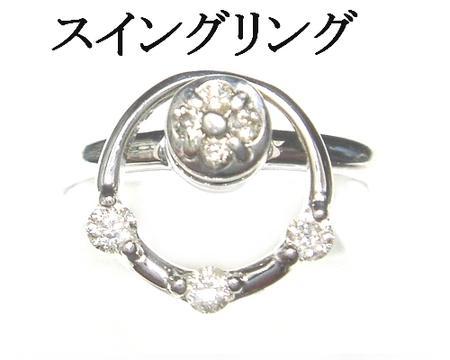 【予約】【ランキング3位】気持ちよくスイング♪計0.20ctUPダイヤモンドリング【リアルタイム,アクセサリー-指輪(3/8-22)】