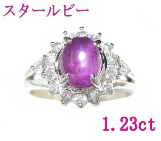 【限定】【鑑別書付き】スター入り!美しきオーバル取り巻きPt1.23tスタールビー&ダイヤリング