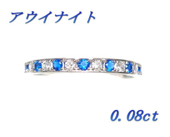 【予約】【ディープネオンブルー】希少眩しい一文字Pt0.08ctアウイナイト&ダイヤリング