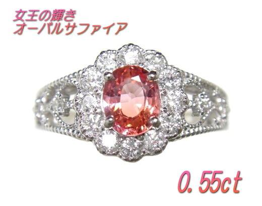 【限定】【鑑別書付き】最高級オーバル取り巻きPt0.558ctパパラチアサファイア&ダイヤモンドリング