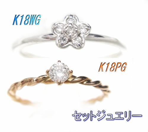 【予約】選べる自由フラワー♪2連0.16ctダイヤモンドリング