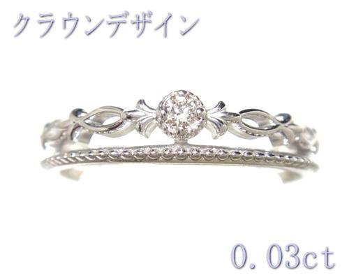 【予約】【ハーフエタニティー】【アンティーク調】2連風王冠!クラウンディティール計0.03ctダイヤモンドリング