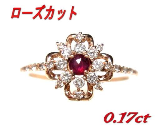 【予約】【ローズカット】輝く結晶0.15ctUPルビー&ダイヤリング