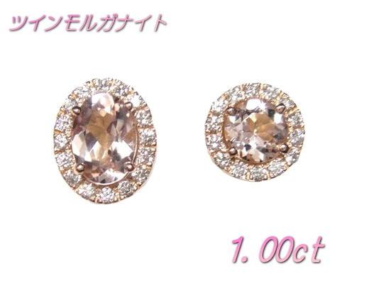 【指輪】浮かぶオーバル&ラウンドツイン取り巻きK18PG計1.00ctモルガナイト&ダイヤリング