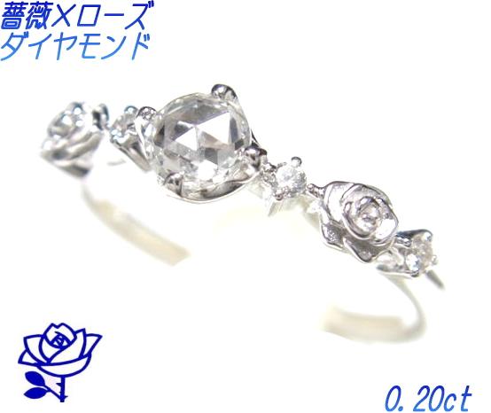 【予約】【ローズカット】アンティーク調バラ細工計0.20ctUPダイヤモンドリング