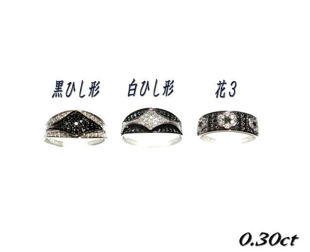 【予約】【マイクロセッティング】シンメトリーパヴェ計0.30ctブラックダイヤ&ダイヤリング