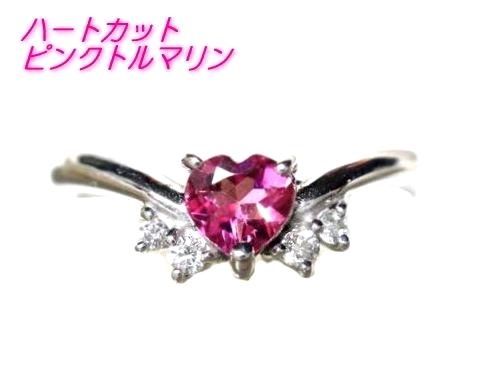 【限定5個】姫系ハートデザイン4mmピンクトルマリン&ダイヤモンドリング