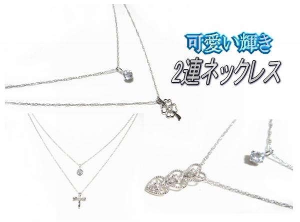 【目玉】二連シリーズダイヤモンド&ホワイトサファイアネックレス【送料無料】【ポイアプ】