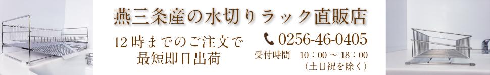 燕三条産の水切りラック直販店:キッチン用品(水切りラック)等の販売