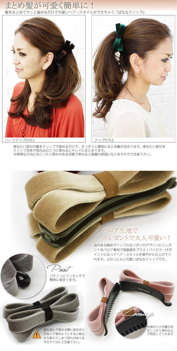 Bi-color baby ロアリボン banana clip ◆ hairclip, banana clips, ladies, Ribbon /Sweet &Sheep