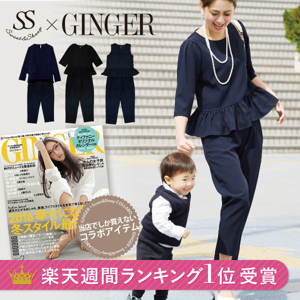 GINGER collaboration with 2015 set up pants Setup Georgette Setup wedding ceremony graduation invited party women's Sweet &Sheep ◆ hem frill Setup