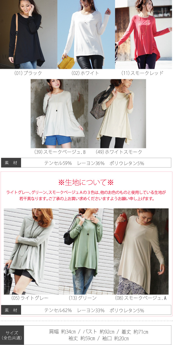 Ron T, sewn, long, long sleeve, plain, ladies, made in Japan /made in Japan, Sweet &Sheep hemline long-sleeved long tee shirt ◆