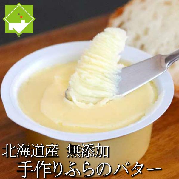 激安 激安特価 送料無料 添加物不使用 北海道の牛乳でひとつひとつ手づくりしました ※ラッピング ※ バター 北海道富良野産 1個 ふらのバター 手作り 極上