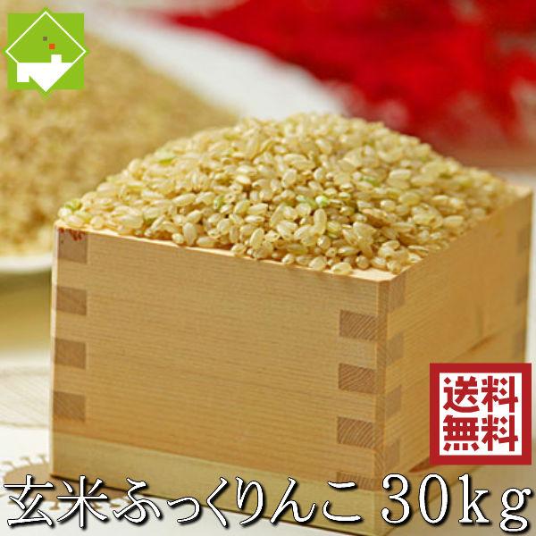 特A獲得 冷めてもふっくら 高額売筋 モチモチのお米 玄米 30kg ふっくりんこ 新米 北海道富良野産 送料無料 令和3年産 海外輸入