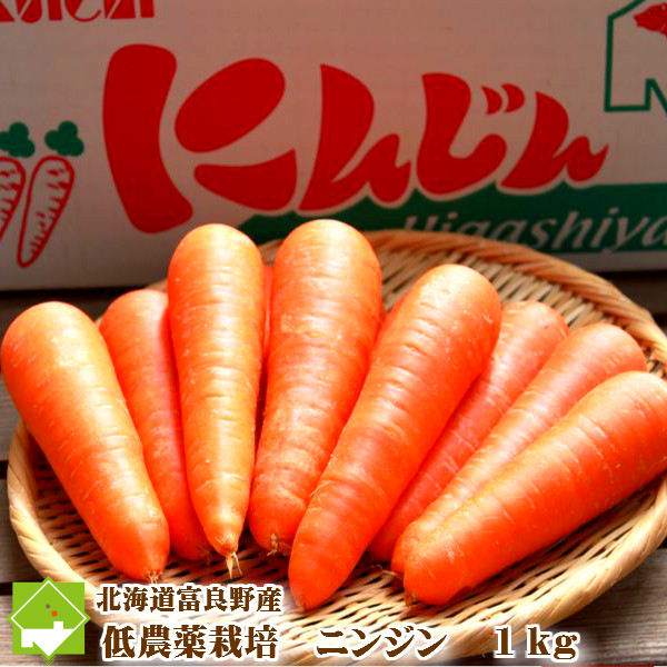 高品質 有機肥料を使用したあま~い人参 にんじん 北海道富良野産 誕生日プレゼント 低農薬栽培 秀品 ニンジン 1kg