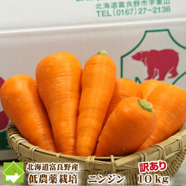 送料0円 ニンジンジュース用 有機肥料を使用したあま~い人参 にんじん 10kg 北海道 富良野産 訳あり 洗い 低農薬栽培 大好評です SサイズからLサイズ込 人参 10kg