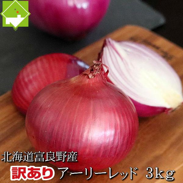 今ダケ送料無料 あまいからサラダなどに最適 北海道富良野産 訳あり アーリーレッド 3kg お気に入り 赤いたまねぎ