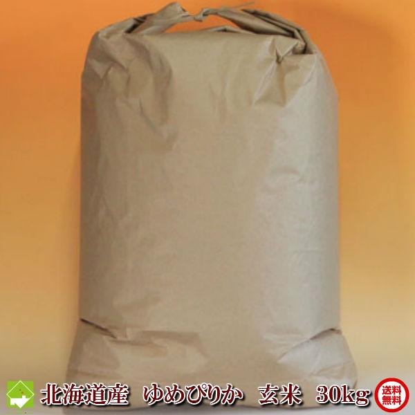 減農薬栽培!ゆめぴりか 玄米 30kg「コシヒカリ」に負けない食味、道産ブランド米の新しいエース 令和元年産 北海道産 ゆめぴりか 玄米 30kg 送料無料