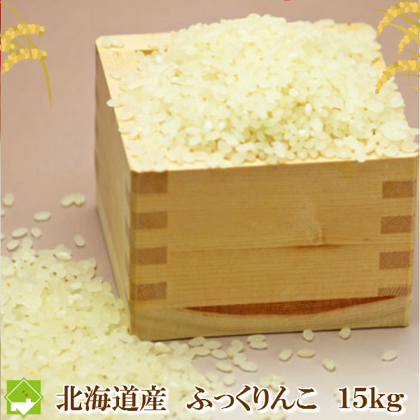 北海道産 冷めても美味しいお米  ふっくりんこ  15kg 【送料無料】【10P03Dec16】