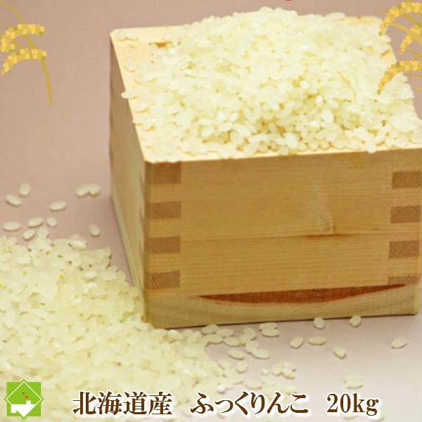 北海道産 冷めても美味しいお米  ふっくりんこ 20kg 【送料無料】【10P03Dec16】