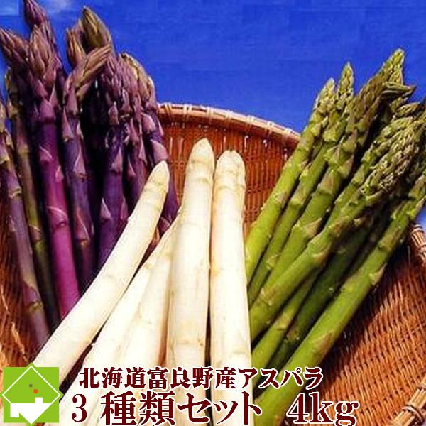 【ご予約販売】北海道富良野産 グリーン・ホワイト・ラベンダーアスパラを3種類 4kgセット【送料無料】ギフトにも!<BR><BR>【10P03Dec16】