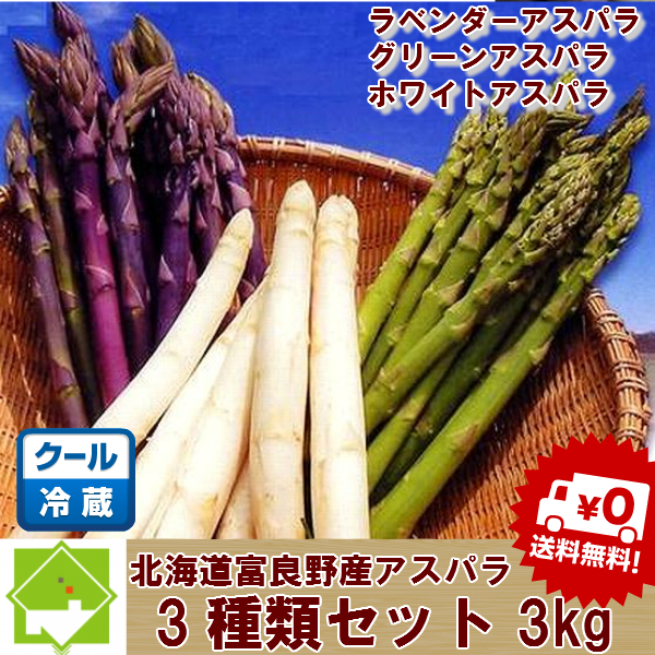 【ご予約販売】北海道富良野産 グリーン・ホワイト・ラベンダーアスパラを3種類 4kgセット【送料無料】ギフトにも!【10P03Dec16】