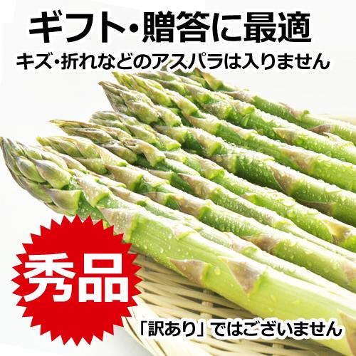 アスパラガス 北海道 富良野産 グリーンアスパラ 秀品 Lサイズ以上1kg