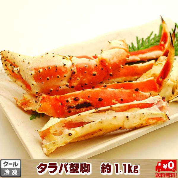 タラバ蟹足 約1kg 送料無料