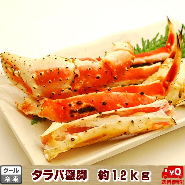 タラバ蟹脚 ボイル タラバセクション 1.2kg 冷凍 送料無料
