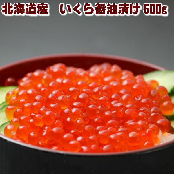 いくら 醤油漬け 500g 北海道産 大粒 一級 イクラ 送料無料 別途送料が発生する地域あり