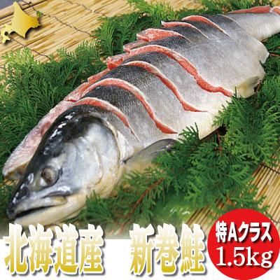 北海道産 新巻鮭 約1.5kg 送料無料