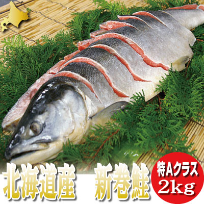 《特選!》 北海道産 新巻鮭 2kg 送料無料