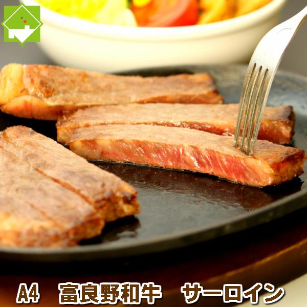 富良野和牛 極上のサーロイン ステーキ  200g×2枚 【送料無料】